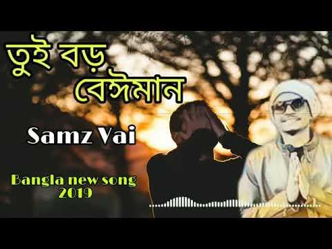 Tui Boro Beiman তুই বড় বেঈমান Bangla New Song 2019  Samz Vai & Ittehad Sij