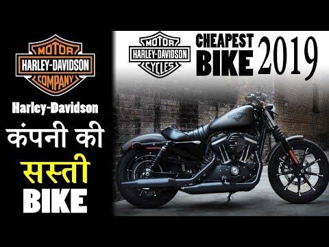 Cheapest Harley Davidson >> 10 Cheapest Harley Davidson Bikes In India 2019 Top Speed Engine Mileage Hindi