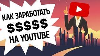 Как завести канал на YouTube и заработать на нем
