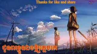 Nob Bayarith- Choun Por khlourn Eng Aoy Phlech Ke-Khmer New Song