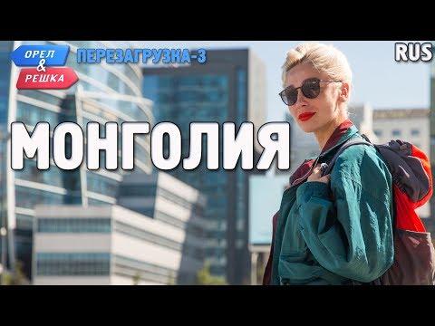 Монголия. Орёл и Решка. Перезагрузка-3. RUS