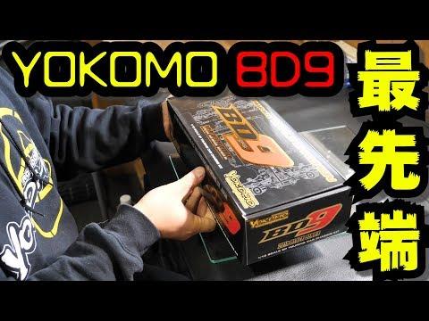 最先端マシーン・YOKOMO BD9を組んでみた!【ラジコン】