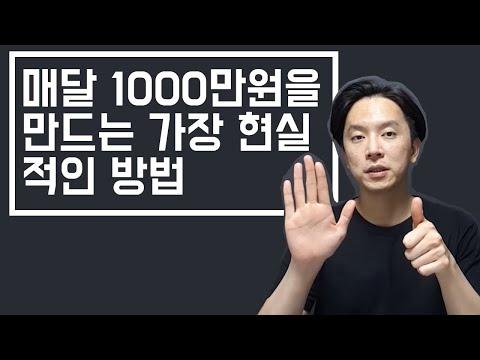 월 순익 1000만원 올리는 방법, 한국에는 직업에 귀천이 있습니다.