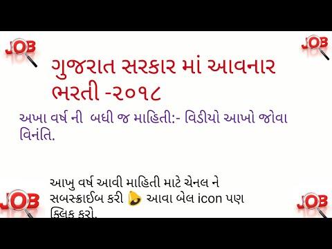 સરકારી ભરતી ગુજરાત સરકાર ૨૦૧૮ / Government jobs 2018 in Gujarat