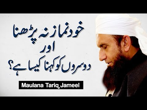 """Namaz Na Parhna"" Maulana Tariq Jameel Latest Bayan 28 September 2018"