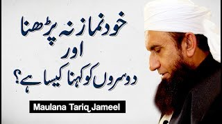 """Namaz Na Parhna"" Maulana Tariq Jameel Latest Bayan 28 September 2018"