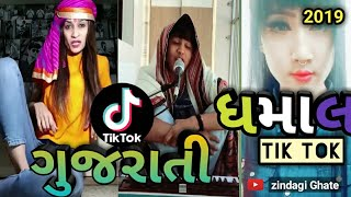 Gujarati Tik Tok Dhamal  Gujarati Tik tok comedy video   ગુજરાતી ટિક ટોક વિડિઓ ફુલ મોજ