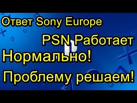Ответ Sony Europe Решено! PSN Работает Нормально!