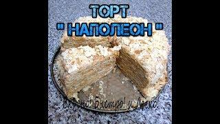"""Торт """"Наполеон"""" с вареной сгущенкой! ОчЕьНь ВкУсНо!"""