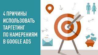 4 причины использовать таргетинг по намерениям в Google Ads