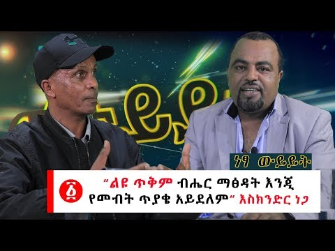 Free Discussion/ Journalist Eskinder Nega /seyoum Teshome