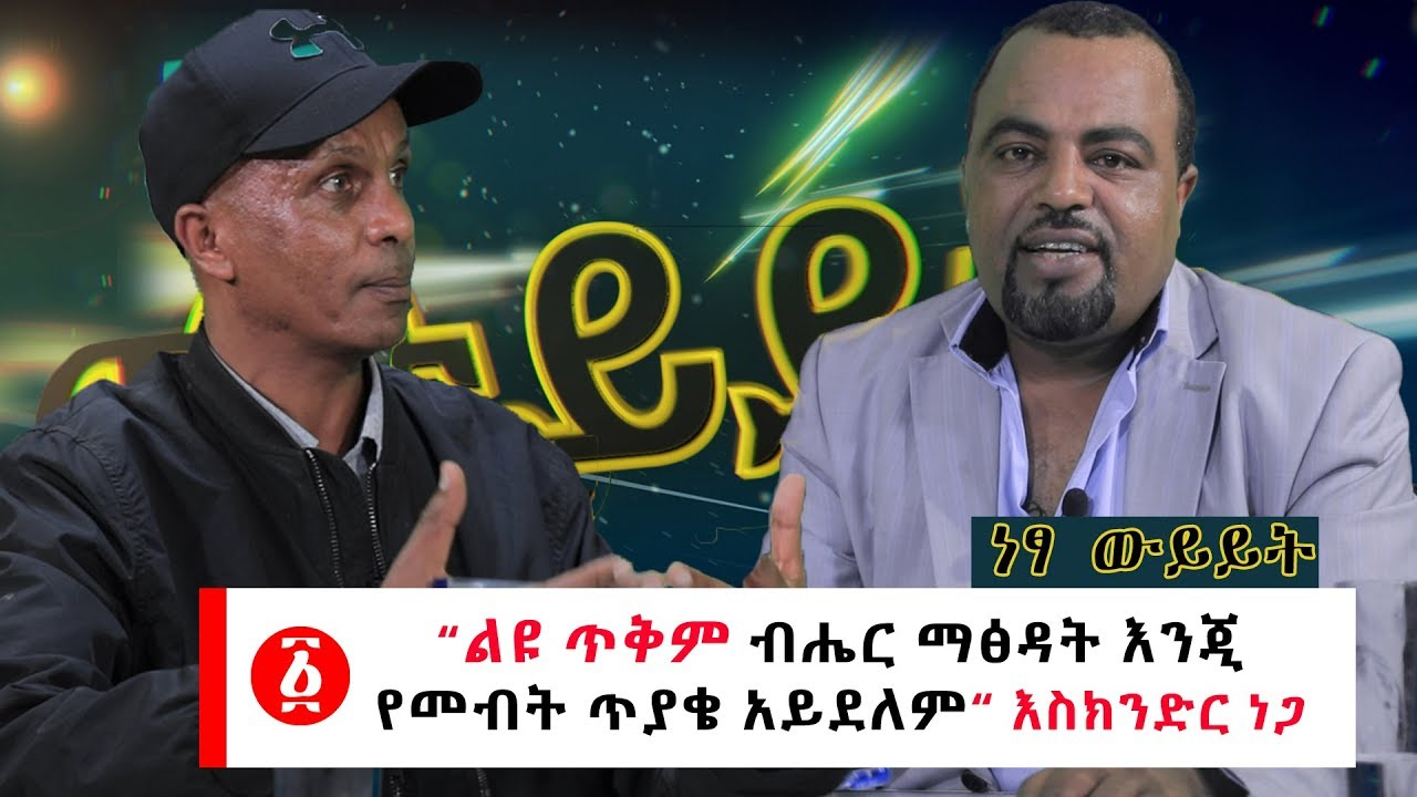 Free Discussion - Journalist Eskinder Nega And Seyoum Teshome