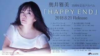 奥井雅美 - HAPPY PLACE