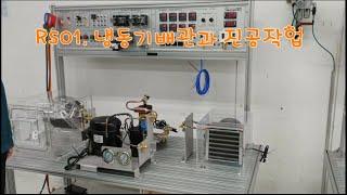 RS01 냉동기배관과 진공작업