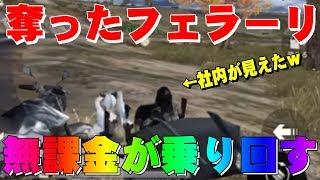 【荒野行動】無課金の俺がガチャのフェラーリを奪い取って乗り回す【KNIVES OUT】 thumbnail