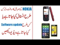 How To Flash Nokia Mobile Phone Urdu/Hindi Tutorial