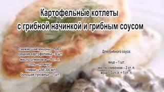 Картофельные котлеты рецепт.Картофельные котлеты с грибной начинкой и грибным соусом