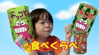 クレヨンしんちゃんのチョコビが好きなので、スイカ味も買ってみました...