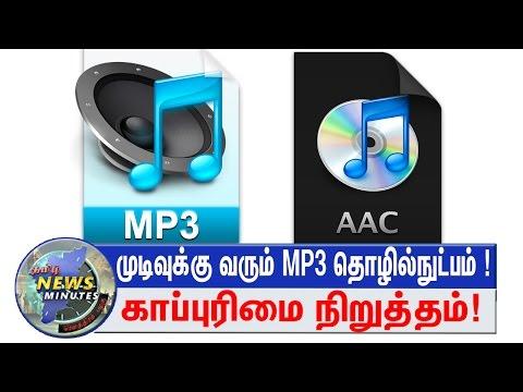 முடிவுக்கு வரும் MP3 தொழில்நுட்பம்!  காப்புரிமை நிறுத்தப்படுகிறது! || TAMIL NEWS