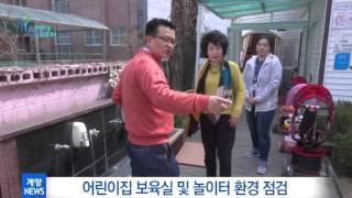 4월 3주 계양구정뉴스_어린이집 보육실 및 놀이터 환경 점검 영상 썸네일