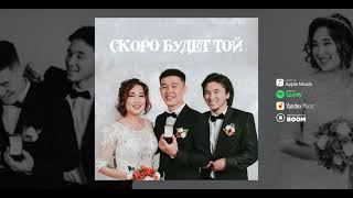 Zhenis & Kally Oscar – СКОРО БУДЕТ ТОЙ