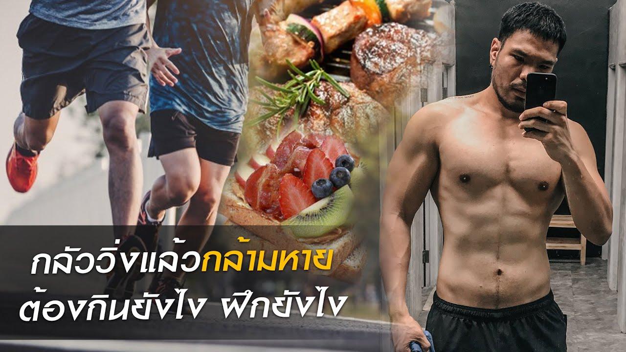 กลัววิ่งแล้วกล้ามหาย ต้องกินแบบไหน ฝึกอะไรเพื่อลดการสูญเสียกล้ามเนื้อ