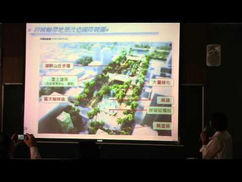 104-1206西班牙薩拉戈薩Zaragoza與台南城市願景對話工作坊