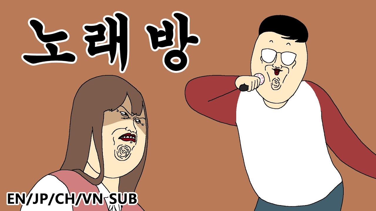 [짤툰 오리지널] 노래방