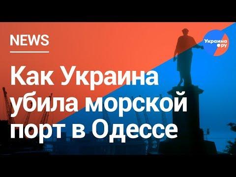 видео: Одесский порт: история развала