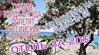 ТУРЦИЯ2020 НОВОСТИ РОССИЙСКИХ АВИКОМПАНИЙ ЧТО КУПИТЬ НА РЫНКЕ НА 5 ОТЕЛЬ НА КЛЕОПАТРЕ ЗА 20