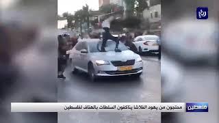 """محتجون من يهود الفلاشا يهتفون """"الحرية لفلسطين"""" و""""الله أكبر"""" (5-7-2019)"""