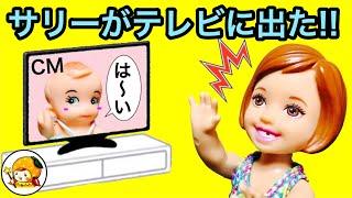 ケリー サリーがテレビに出る★ 赤ちゃんモデルにスカウトされてCMデビュー❤ エマのマヤちゃんも登場!! おもちゃ ここなっちゃん