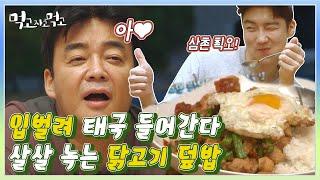 [#먹고자고먹고] 매콤한 채소와 담백한 닭고기의 절묘한…