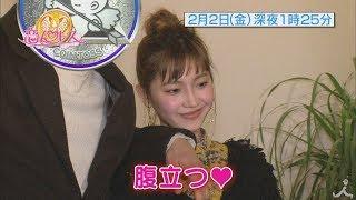 金曜深夜1時25分 『恋んトス season7』2月2日予告映像 大人気恋愛バラエ...