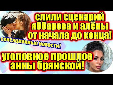Дом 2 Новости ♡ Раньше Эфира 30 июня 2019 (30.06.2019).