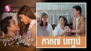 Download កូនប្រសាក្រៅភ្នែក (ភាគទី៧ បញ្ចប់) - Daughter-In-Law Ep7 End - [Sastra Film Original Life Series]