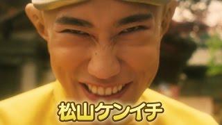 【関連記事・動画】 □松ケン主演『珍遊記』の予告編解禁!倉科カナがま...