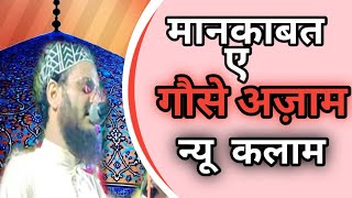 ASAD IQBAL -NEW NAAT 2016-chand sitaro se barkar hai @ kabrala at HOWRAH