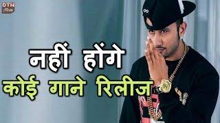 नहीं होंगे Yo Yo Honey Singh के कोई गाने रिलीज, जानें वजह ||