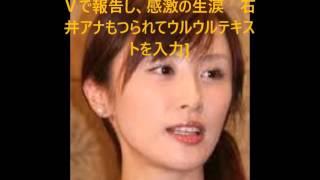 山口もえ、結婚後初のTVで報告し、感激の生涙 石井アナもつられてウル...