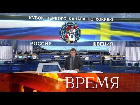"""Выпуск программы """"Время"""" в 21:00 от 12.12.2019"""