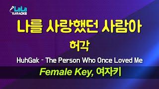 허각 - 나를 사랑했던 사람아 (여자키 Female) 노래방 Karaoke LaLa Kpop
