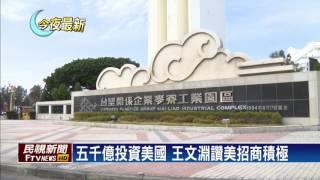 出席活動 台塑集團總裁王文淵大談時事-民視新聞