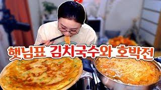 햇님표 따끈한 김치국수와 호박전 먹방~!/181213/Mukbang, eating show