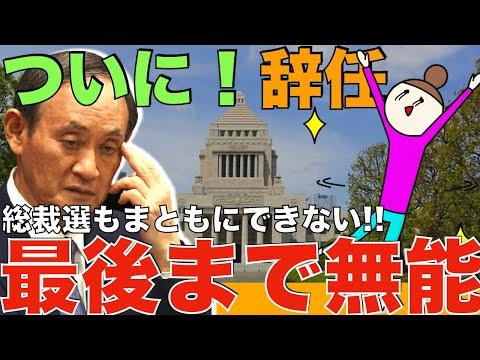 【マンモスうれP💕】菅首相、総裁選出馬なし。覚悟なんてさらさら無かった菅総理(仮)辞任とかじゃなくて辞職でもいいレベルです。