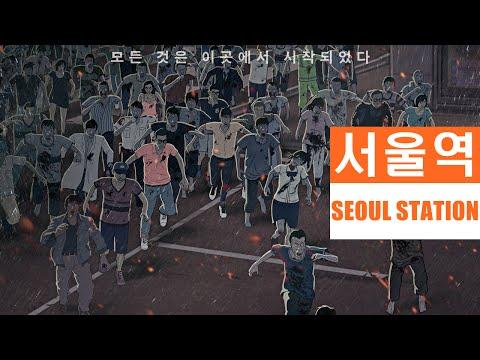 서울역 가이드 리뷰 by 발없는새