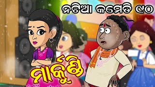 Markundi || Natia Comedy part 90 || Raja D || Asad nizam || Asima || Mantu