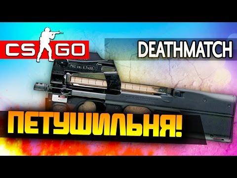 CS:GO - ПЕТУШИЛЬНЯ! - (DEATHMATCH) #3