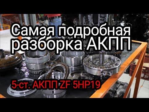 "Все слабые места ""автомата"" ZF 5HP19, который ставили на BMW E39, Audi A6 C5, Passat B5 и т.д."