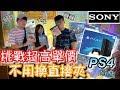 挑戰超高單價商品...竟然能夠直接夾取!熱愛PS4的觀眾們有福啦!【醺醺Xun】Ft. Our Tv [台湾UFOキャッチャー UFO catcher คลิปตุ๊กตา]